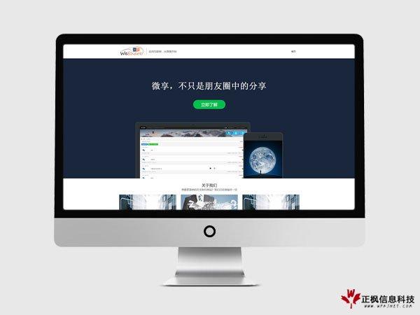 科技网站-微享官网