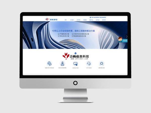 钹航建设工程(上海)有限公司