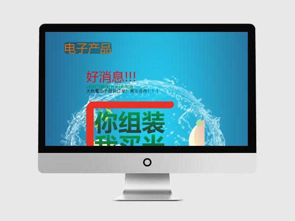 定制竞价网站——电子公司